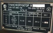 Трансформатор силовой ТМ250/10/0, 4
