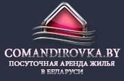 Благоустроенные квартиры для командированных в г.Речица