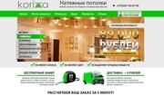 Натяжные потолки gomel.korizza.by от 10 руб