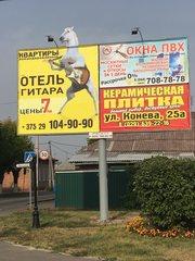 Предлагаем рекламу на билбордах (рекламных  щитах) в Речице от 99 руб/